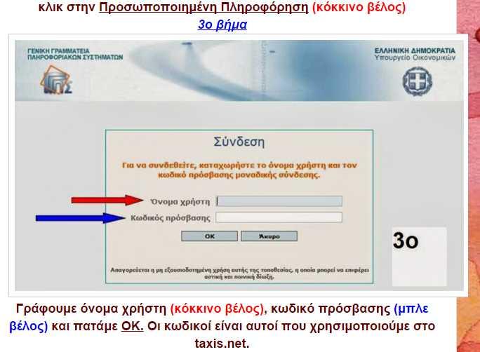 ethelontismos005