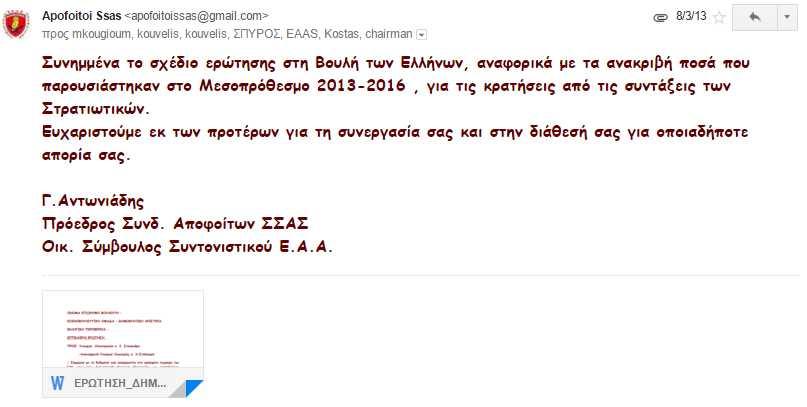 ethelontismos015