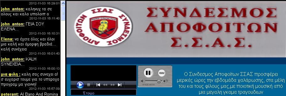 radio ssas