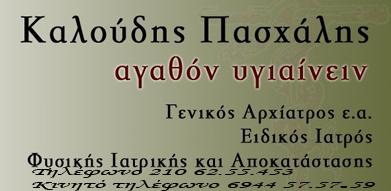 KALOUDIS