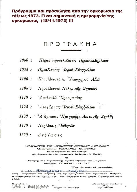 prosklisi1973