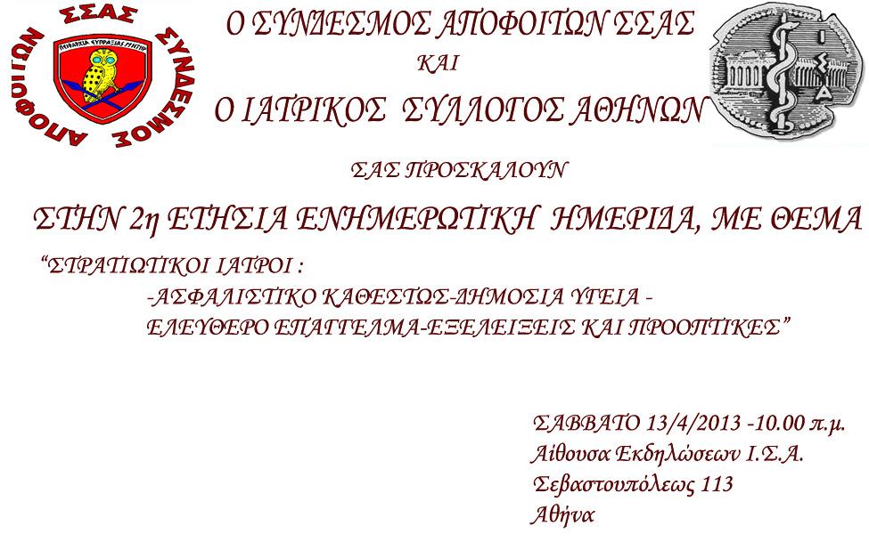 proskl 13 4