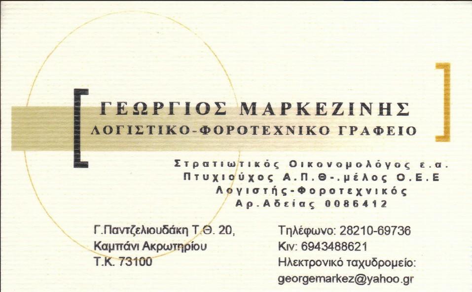 markezinis