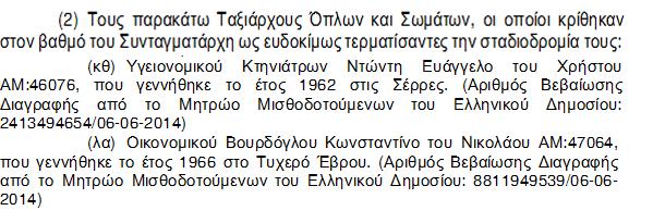 sinexeia