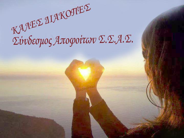 DIAKOPES KALES