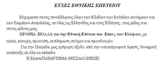 EFXES