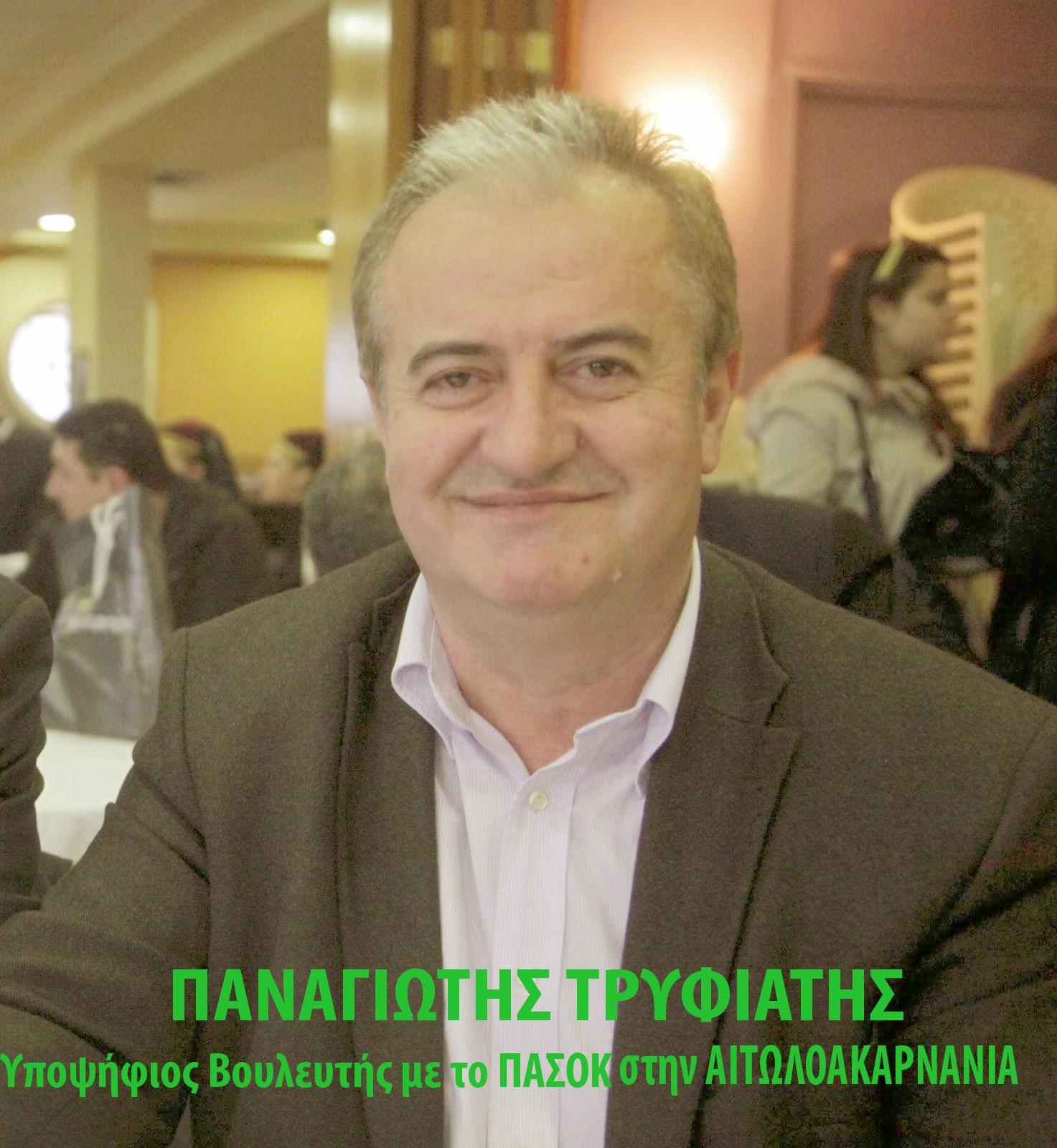 TRYFIATHS PANOS 2