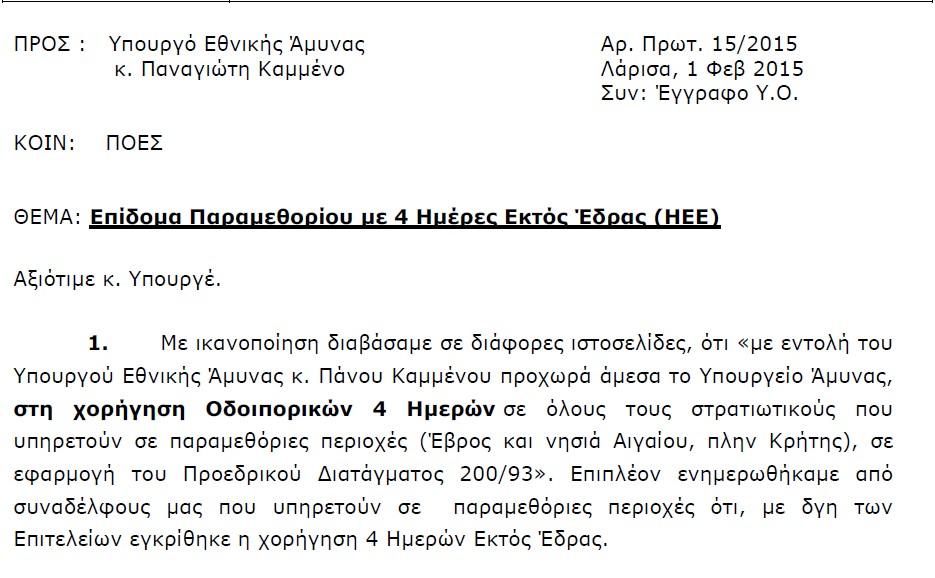 epitropi011