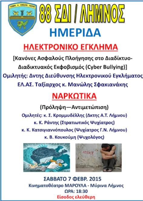 epitropi018