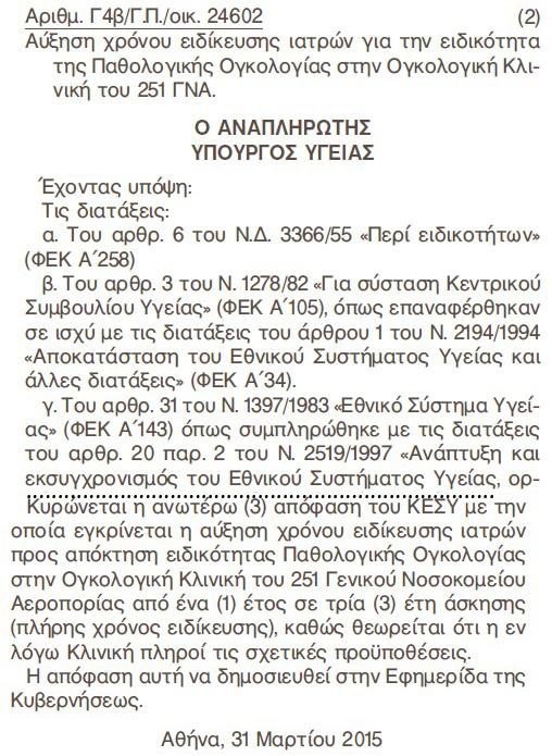 pathol251gna