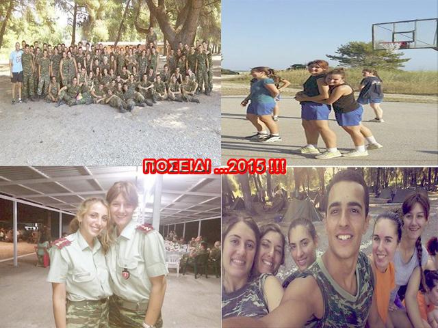 PSD2015END