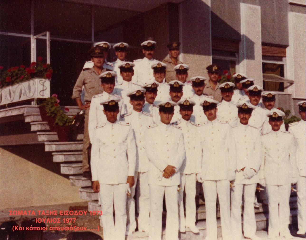 fwto 1977 oikonomikoi1