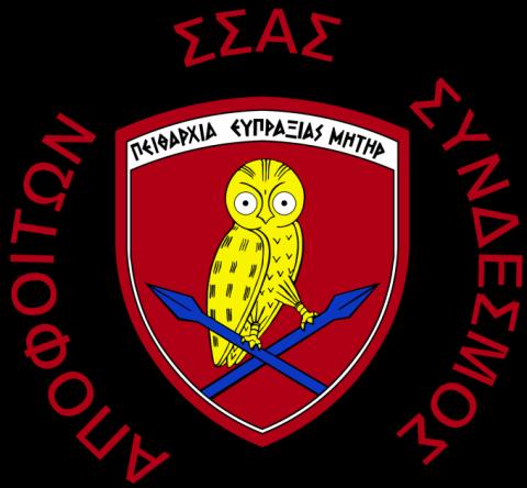 Σύνδεσμος Αποφοίτων Σ.Σ.Α.Σ.